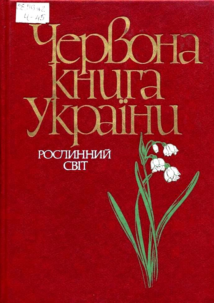 Червона книга,IUCN,Red List